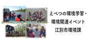 江別市環境課
