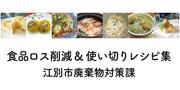江別廃棄物対策課食品ロス削減